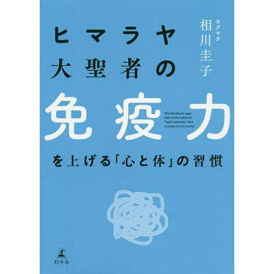 ヒマラヤ大聖者の免疫力を上げる「心と体」の習慣   /幻冬舎/相川圭子