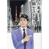 六本木騎士ストーリー   /幻冬舎/弘兼憲史