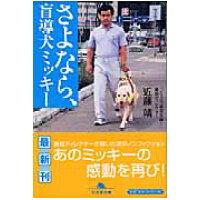 さよなら、盲導犬ミッキ-   /幻冬舎/近藤靖
