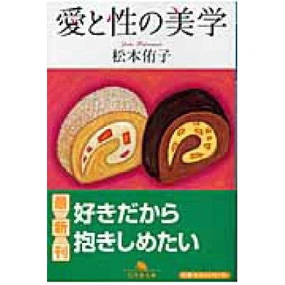 愛と性の美学   /幻冬舎/松本侑子