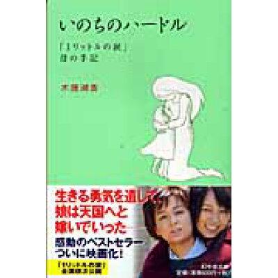 いのちのハ-ドル 「1リットルの涙」母の手記  /幻冬舎/木藤潮香