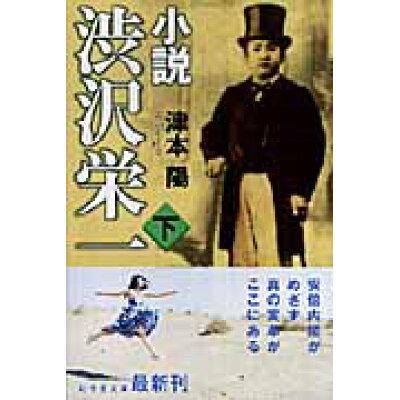 小説渋沢栄一  下 /幻冬舎/津本陽