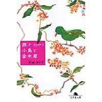 旅と小鳥と金木犀 天然日和2  /幻冬舎/石田ゆり子