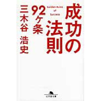 成功の法則92ケ条   /幻冬舎/三木谷浩史