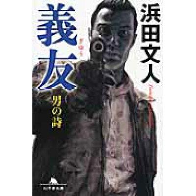 義友 男の詩  /幻冬舎/浜田文人