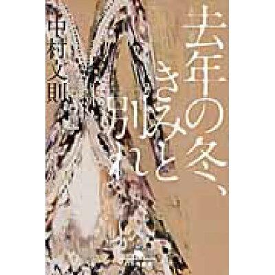 去年の冬、きみと別れ   /幻冬舎/中村文則