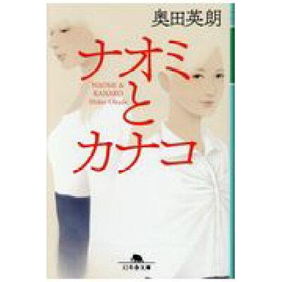ナオミとカナコ   /幻冬舎/奥田英朗
