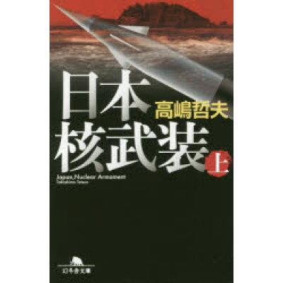 日本核武装  上 /幻冬舎/高嶋哲夫