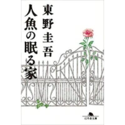 人魚の眠る家   /幻冬舎/東野圭吾