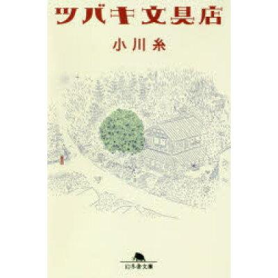 ツバキ文具店   /幻冬舎/小川糸
