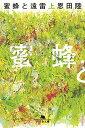 蜜蜂と遠雷  上 /幻冬舎/恩田陸