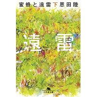 蜜蜂と遠雷  下 /幻冬舎/恩田陸