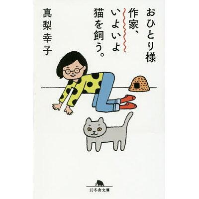 おひとり様作家、いよいよ猫を飼う   /幻冬舎/真梨幸子