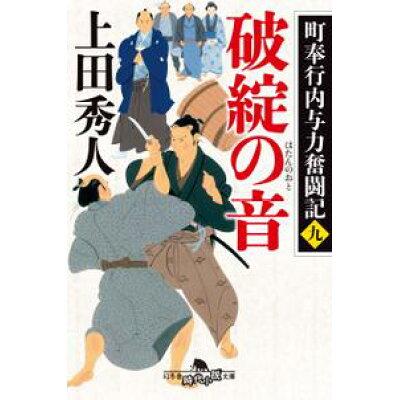 破綻の音 町奉行内与力奮闘記 9  /幻冬舎/上田秀人