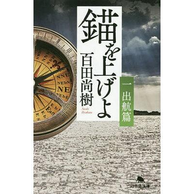 錨を上げよ  一 /幻冬舎/百田尚樹