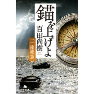 錨を上げよ  二 /幻冬舎/百田尚樹