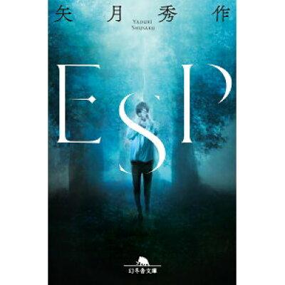 ESP   /幻冬舎/矢月秀作