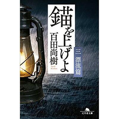 錨を上げよ  三 /幻冬舎/百田尚樹