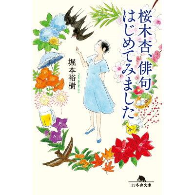 桜木杏、俳句はじめてみました   /幻冬舎/堀本裕樹