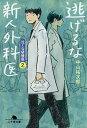 逃げるな新人外科医 泣くな研修医 2  /幻冬舎/中山祐次郎