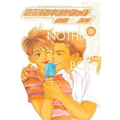 冷蔵庫の中はからっぽ  1 /幻冬舎/山田ユギ