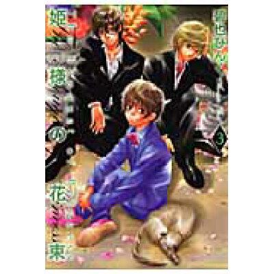 姫様の花束  3 /幻冬舎コミックス/碧也ぴんく