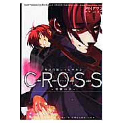 CROSS~覚醒の章 聖討伐隊レイ&サキ 2  /幻冬舎コミックス/トリイアツコ
