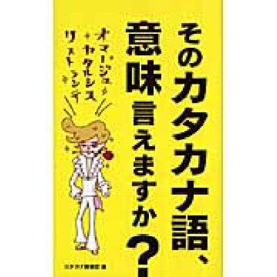 そのカタカナ語、意味言えますか?   /幻冬舎コミックス/カタカナ探偵団
