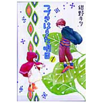 つづきはまた明日  1 /幻冬舎コミックス/紺野キタ