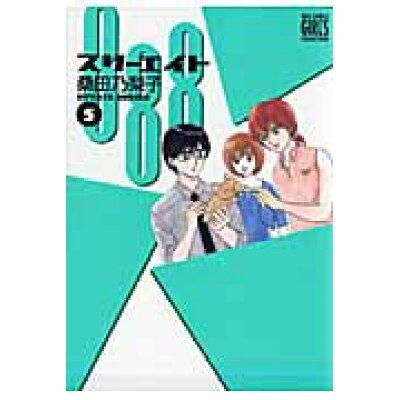 888(スリ-エイト)  5 /幻冬舎コミックス/桑田乃梨子