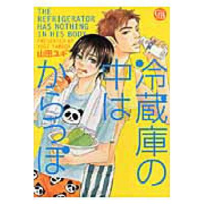 冷蔵庫の中はからっぽ   /幻冬舎コミックス/山田ユギ
