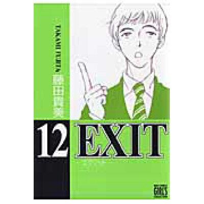 EXIT  12 /幻冬舎コミックス/藤田貴美