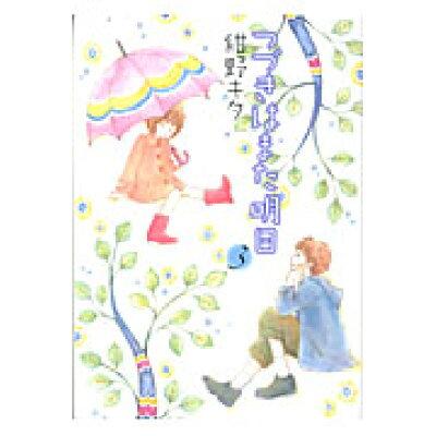 つづきはまた明日  3 /幻冬舎コミックス/紺野キタ