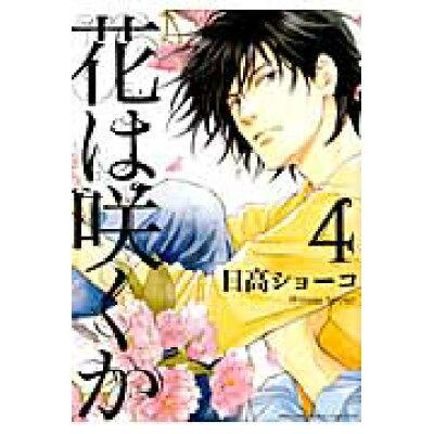 花は咲くか  4 /幻冬舎コミックス/日高ショ-コ