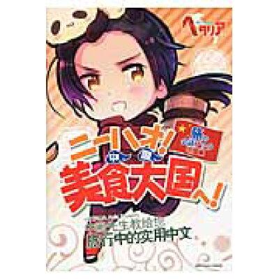 ニ-ハオ!美食大国へ! 旅の会話ブック中国編  /幻冬舎コミックス
