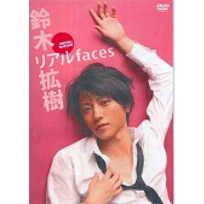 DVD>リアルfaces鈴木拡樹   /幻冬舎/鈴木拡樹