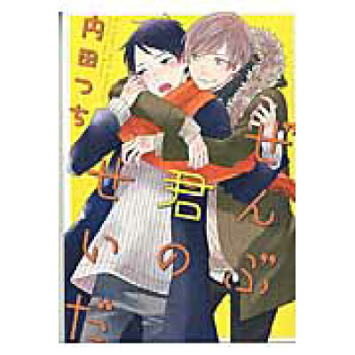 ぜんぶ君のせいだ   /幻冬舎コミックス/内田つち