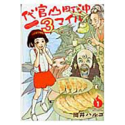 代官山町沖3マイル  1 /幻冬舎コミックス/岡井ハルコ