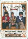 DVD>バンビのアリス~フィアンセが3人!?   /幻冬舎