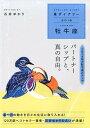 星ダイアリー牡牛座  2018 /幻冬舎コミックス/石井ゆかり