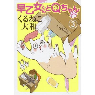 早乙女くんとQちゃん  3 /幻冬舎コミックス/くるねこ大和