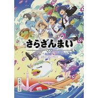 さらざんまい公式スターティングガイド   /幻冬舎コミックス