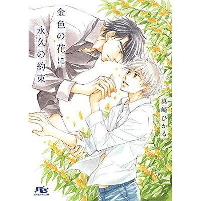 金色の花に永久の約束   /幻冬舎コミックス/真崎ひかる