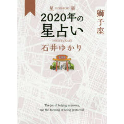 星栞2020年の星占い獅子座   /幻冬舎コミックス/石井ゆかり