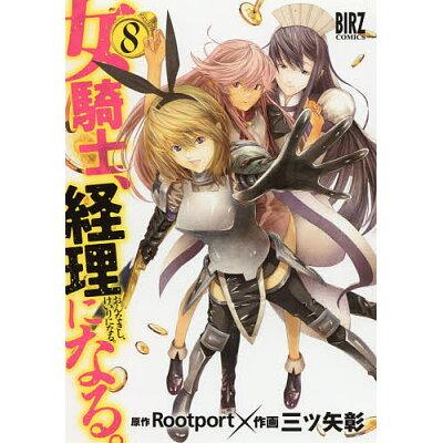 女騎士、経理になる。 (8)