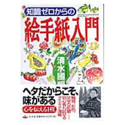 知識ゼロからの絵手紙入門   /幻冬舎/清水国明