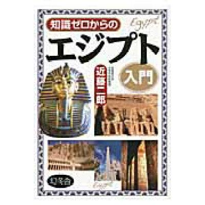 知識ゼロからのエジプト入門   /幻冬舎/近藤二郎