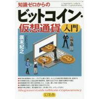 知識ゼロからのビットコイン・仮想通貨入門   /幻冬舎/廣末紀之