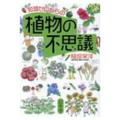 知識ゼロからの植物の不思議   /幻冬舎/稲垣栄洋