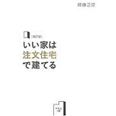 【改訂版】いい家は注文住宅で建てる   /幻冬舎/齋藤正臣